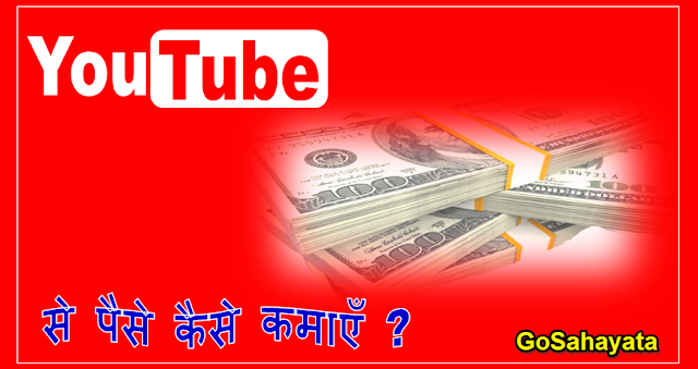 YouTube Make Money