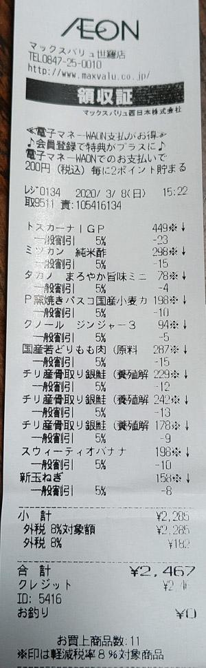 マックスバリュ 世羅店 2020/3/8 のレシート