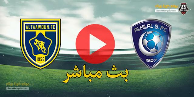 مشاهدة مباراة التعاون والهلال بث مباشر اليوم 23 مايو 2021 في الدوري السعودي