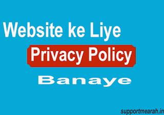 Privacy Policy Page Kaise Banaye Website Ke Liye