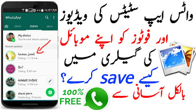 How to Download Whatsapp status video & photo|,WhatsApp status videos & photo kaise download kare