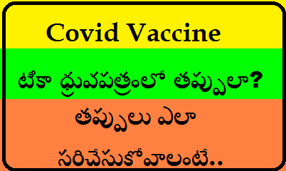 How to correct mistakes in the Covid vaccination certificate