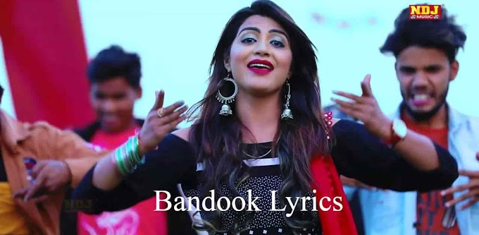 Bandook Lyrics - Mohit Sharma, Sonu Garanpuriya