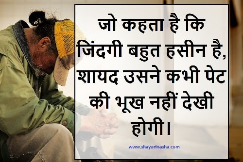 True Motivational Quotes in Hindi with HD Images