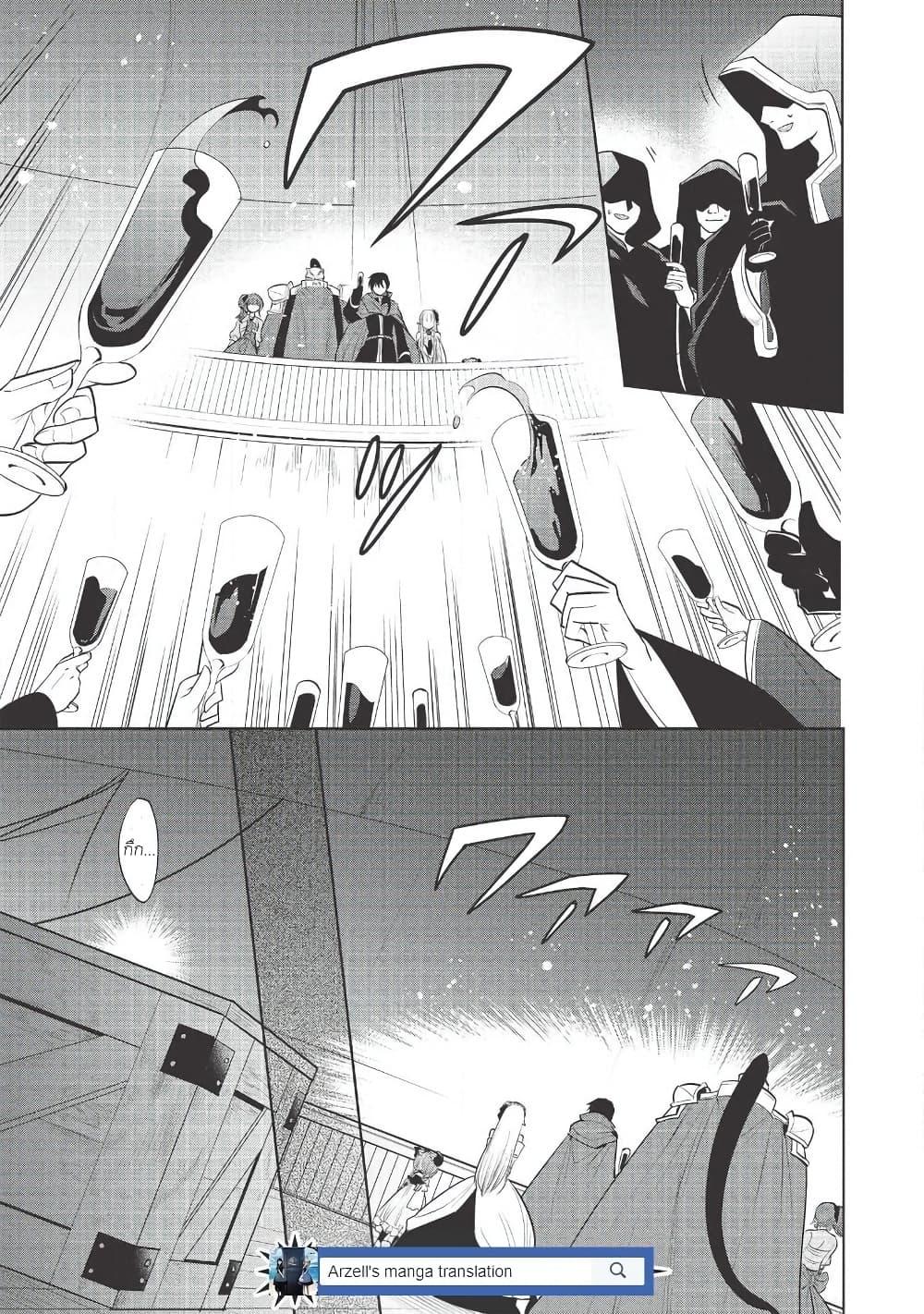อ่านการ์ตูน Maou no Ore ga Dorei Elf wo Yome ni Shitanda ga Dou Medereba Ii ตอนที่ 27 หน้าที่ 34