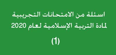 اسئلة من الامتحانات التجريبية لمادة التربية الإسلامية لعام 2020