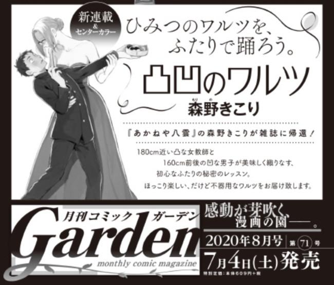 Kikori Morino Dekoboko no Waltz manga