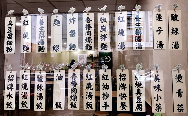 宜亨齋蔬食坊菜單~台北市中山區素食、捷運松江南京站素食