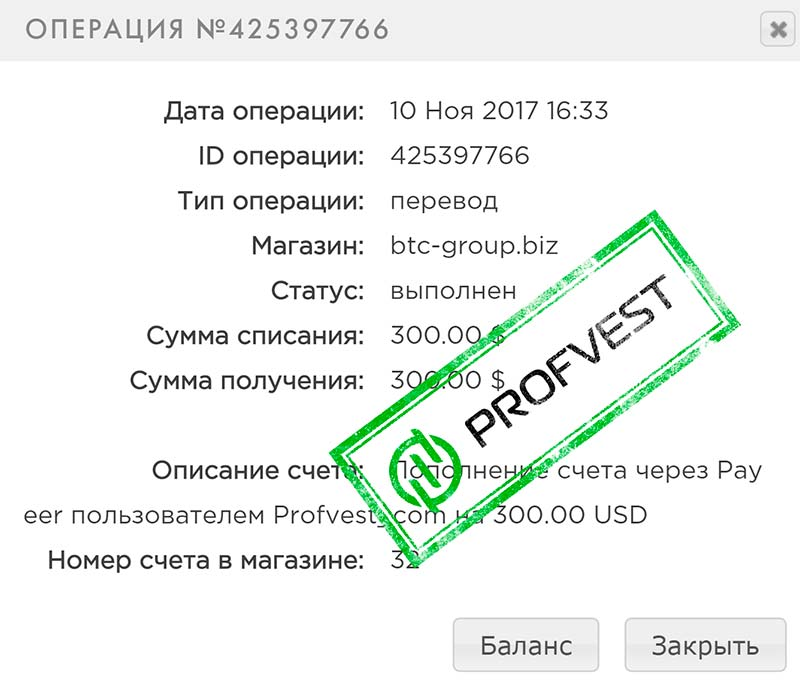 Депозит в BTC-group