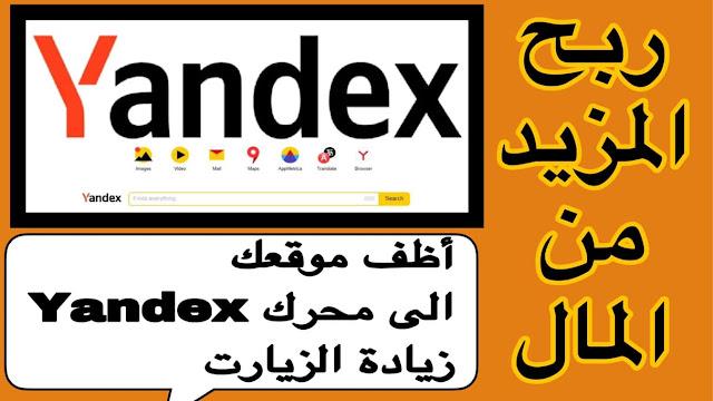 نشر موقعك في Webmaster Yandex لزيادة زيارات موقعك و زيادة أرباحك من الاعلانات