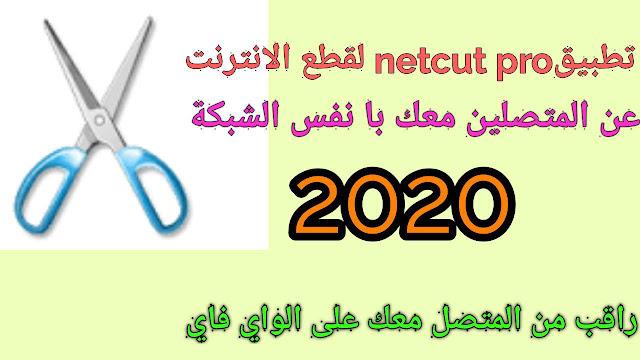 تطبيق NetCut PRO لقطع الانترنت عن المتصلين معك في نفس الشبكة جديد2020
