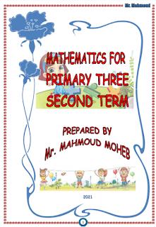 مذكرة ماث الصف الثالث الابتدائى الترم الثانى المنهج الجديد math بدون علامة مائية