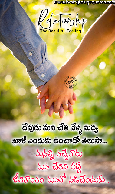 relationship quotes in telugu, words on life in telugu, best motivational quotes in telugu