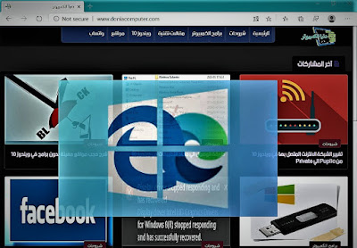 تفعيل الوضع الليلي في متصفح مايكروسوفت إيدج للكمبيوتر في ويندوز 10