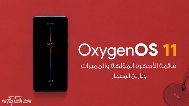 تحديث  OxygenOS 11: قائمة الأجهزة المؤهلة والميزات وتاريخ الإصدار