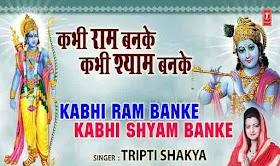 कभी राम बनके Kabhi Ram Banke Kabhi Shayam Banke Lyrics - Tripti Shakya