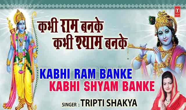 Kabhi Ram Banke Kabhi Shayam Banke lyrics