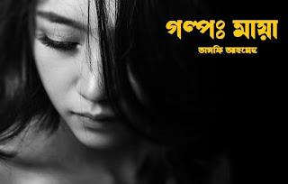 বাংলা-গল্প-Bangla-Choto-Golpo-Bangla-Golpo