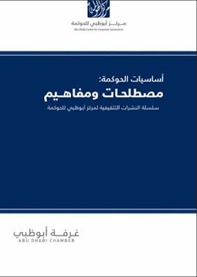 دليل اساسيات الحوكمة - مصطلحات ومفاهيم