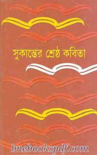সুকান্তের শ্রেষ্ঠ কবিতা - সুকান্ত ভট্টাচার্য Sukanter Serstho Kobita By Sukanto Bhattacharjo