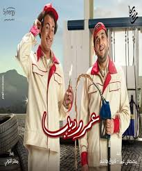مسلسل عمر ودياب الحلقة 1