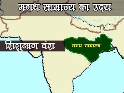 शिशुनाग वंश | शिशुनाग का पुत्र काकवर्ण | Shishu Nag Vansh