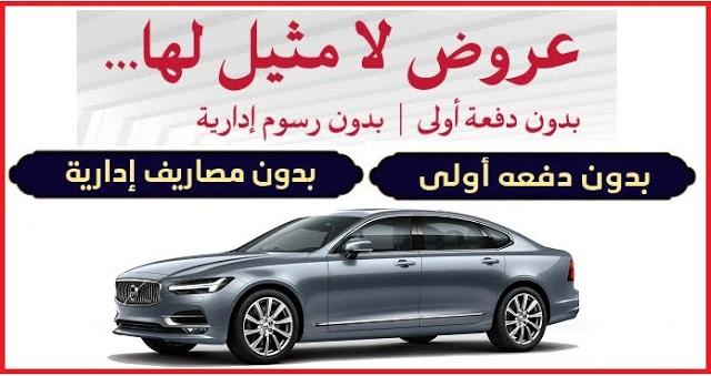 اقوى عروض وصفقات السيارات في السعودية والكويت والامارات