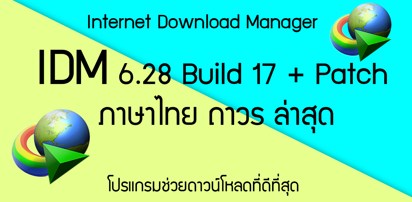 patch idm 6.28 build 17