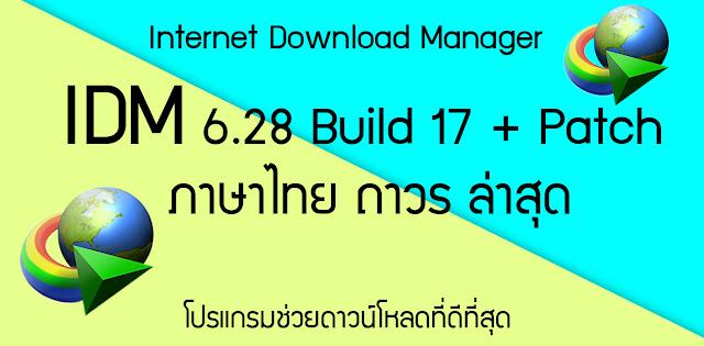 idm 6.28 Build 17 + Patch