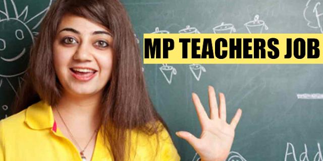 मप्र शिक्षक भर्ती: CM ने अगस्त कहा था, शिक्षामंत्री ने सितम्बर बताया | MP TEACHERS RECRUITMENT