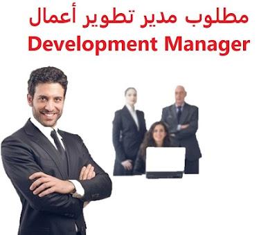 وظائف السعودية مطلوب مدير تطوير أعمال Development Manager