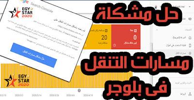 حل مشكله مسارات التنقل في أدوات مشرفي المواقع - حل مشكلة مسارات التنقل data-vocabulary.org