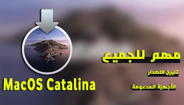 https://www.arbandr.com/2019/09/macos-catalina-2019-release-date-compatibility-list.html