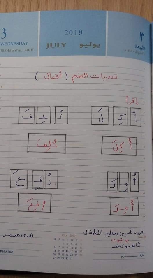 شيتات تأسيس اللغة العربيه للأطفال للاستاذة/ هدى محمد 16