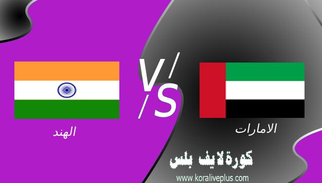 مشاهدة مباراة الامارات والهند بث مباشر اليوم كورة لايف 29-03-2021 في مباراة ودية