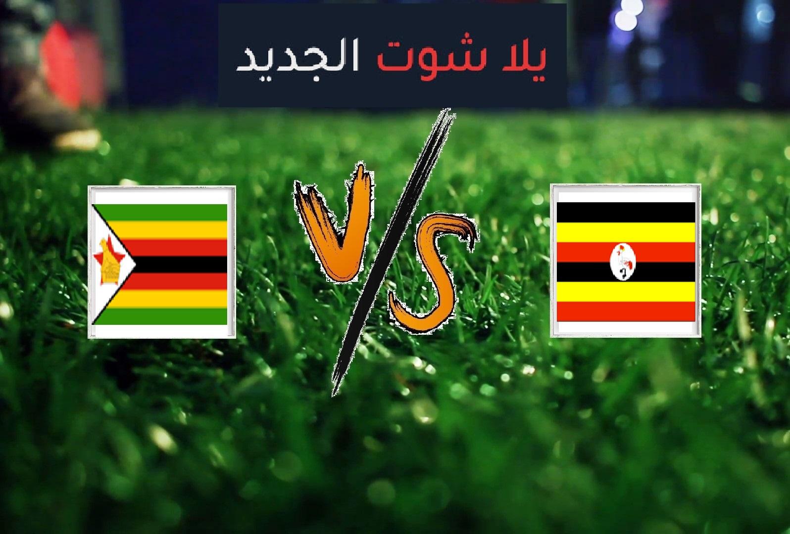 نتيجة مباراة اوغندا وزيمبابوي اليوم الأربعاء 26-06-2019 بطولة كأس الأمم الأفريقية