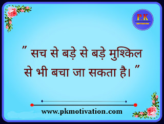 Motivational story in hindi.