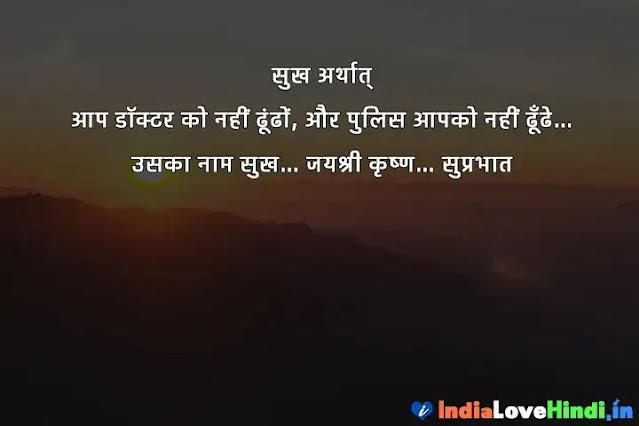 suprabhat sms in hindi