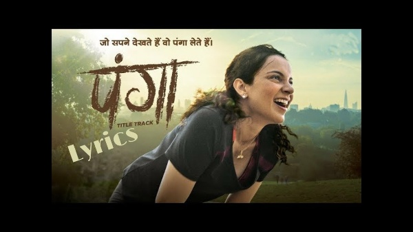 पंगा panga title track lyrics in hindi - Kangana Ranaut - LyricsBEAT