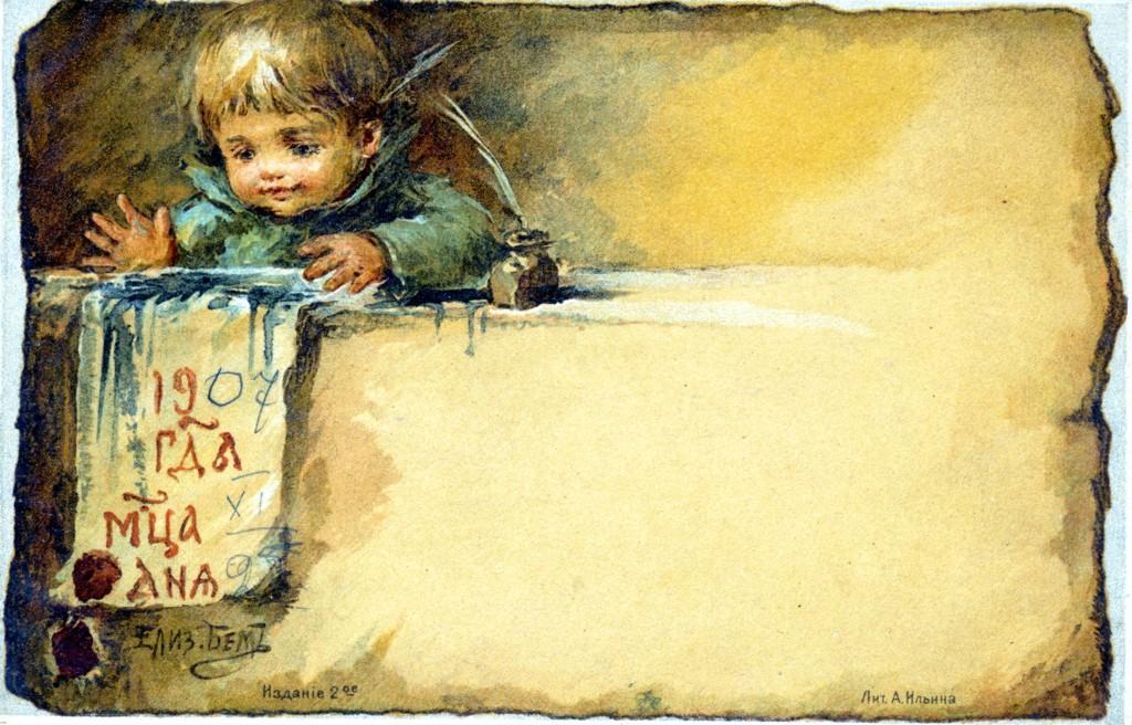 Открытка старинная книга