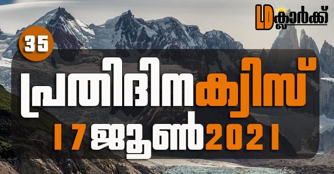 Kerala PSC | 17 Jun 2021 | Online LD Clerk Exam Preparation - Quiz-35