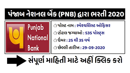 Punjab National Bank Recruitment 2020