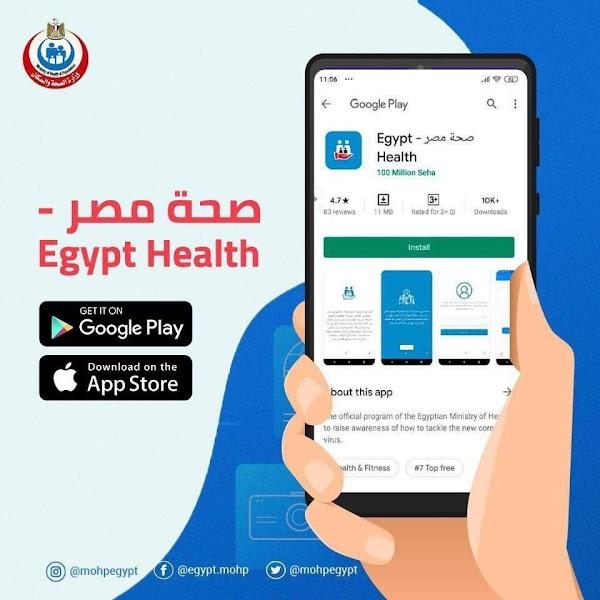"""تطبيق """"صحة مصر"""" للإستفسارات والإرشادات حول فيروس كورونا المستجد (كوفيد-19)"""