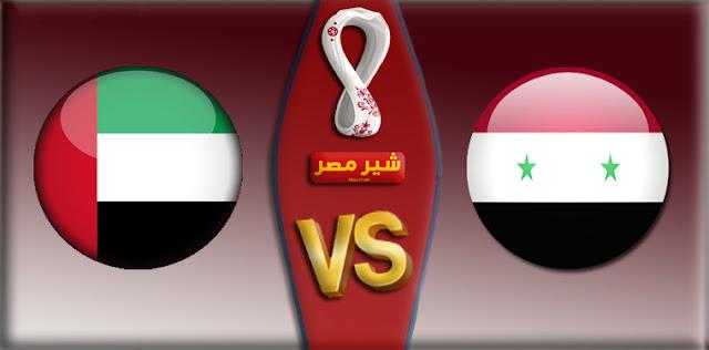 موعد مشاهدة مباراة سوريا والامارات