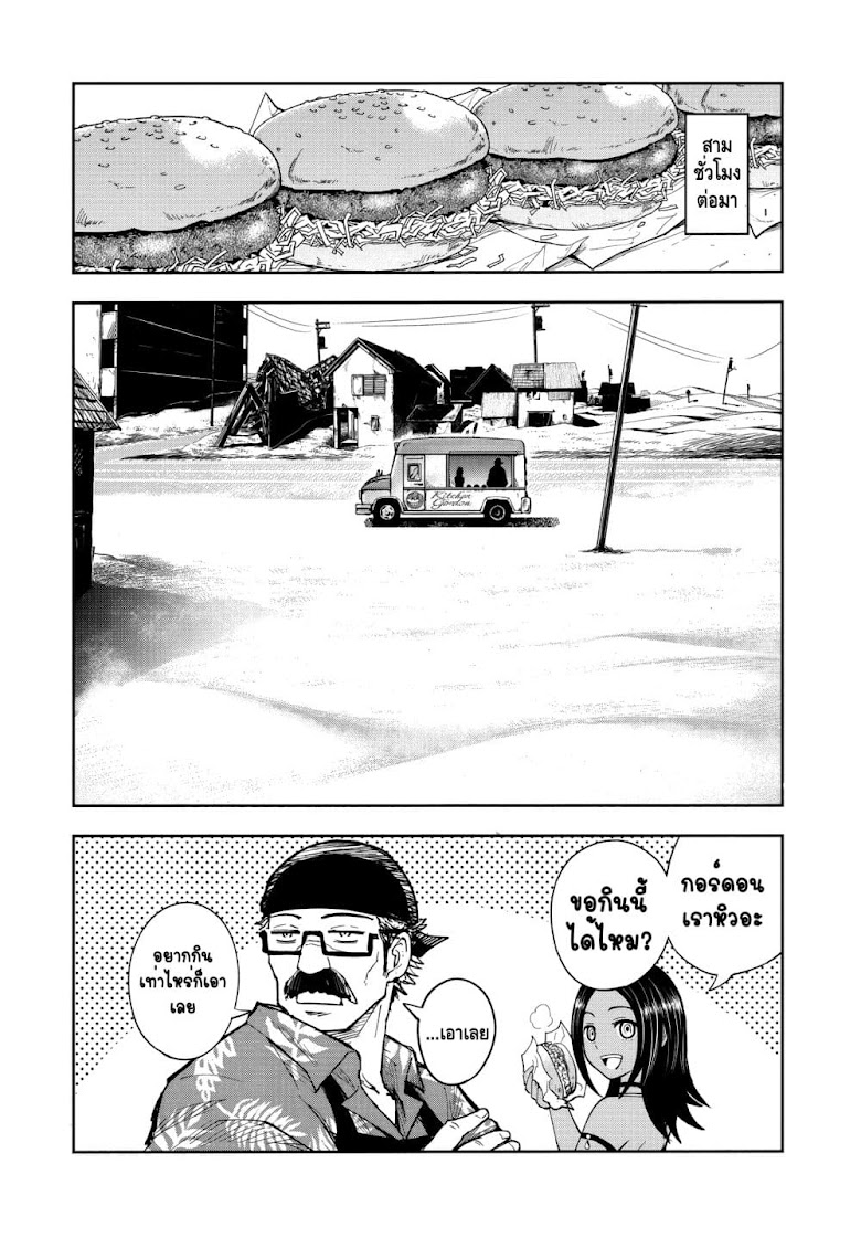 Crazy Food Truck - หน้า 44