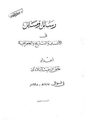 رسائل ومسائل في الأنساب والتاريخ والجغرافية - عاتق البلادي ( 6 مجلدات )