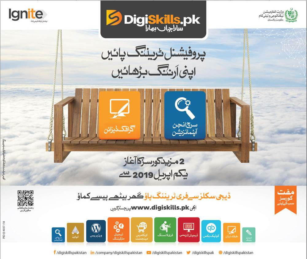 get free courses with certificate online in pakistan