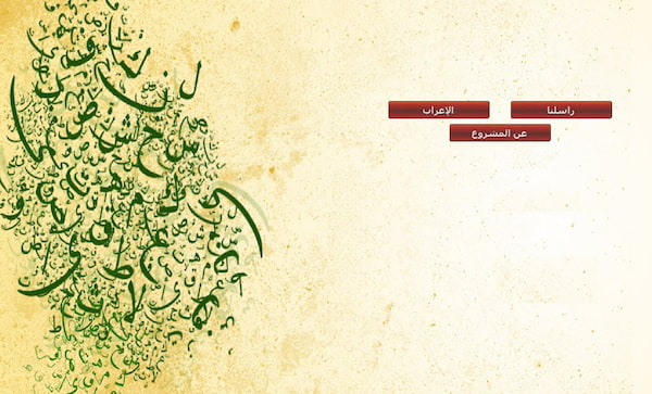 تحميل برنامج اعراب الجمل العربية للكمبيوتر Bel Arabi لإعراب الجمل