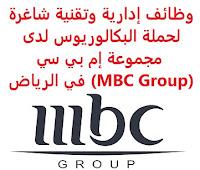 وظائف إدارية وتقنية شاغرة لحملة البكالوريوس لدى مجموعة إم بي سي (MBC Group) في الرياض تعلن مجموعة إم بي سي (MBC Group), عن توفر وظائف إدارية وتقنية شاغرة لحملة البكالوريوس, للعمل لديها في الرياض وذلك للوظائف التالية: 1- مدير مكتب (Office Manager): المؤهل العلمي: بكالوريوس في إدارة الأعمال الخبرة: ست سنوات على الأقل من العمل في دور إداري / إدارة مكتب أن يجيد مهارات الحاسب الآلي والأوفيس 2- منسق حركة التواصل (Traffic Coordinator): المؤهل العلمي: بكالوريوس في الاتصال الجماهيري والإعلام الخبرة: سنة إلى سنتان على الأقل من العمل في دور مماثل أن يكون لديه خبرة في البث 3- محامي (Lawyer): المؤهل العلمي: بكالوريوس في القانون أو ما يعادله الخبرة: أن يكون لديه خبرة في هيكلة, والتفاوض, وصياغة وسائل الإعلام, والمعاملات التجارية. أن يكون لديه خبرة في نظم الإدارة القانونية, تقييم المخاطر القانونية,  نظام إدارة العقود,  قانون الملكية الفكرية ، بما في ذلك حقوق النشر والعلامات التجارية وبراءات الاختراع, وقوانين الإعلام و المستهلك 4- عالم بيانات (Data Scientist): المؤهل العلمي: بكالوريوس في الهندسة, أو علوم الكمبيوتر, أو إدارة المعلومات, أو الإحصاء الخبرة: سنة إلى سنتان على الأقل من الخبرة التطبيقية في حل المشكلات التحليلية, من خلال المنهجيات الكمية التي تعتمد على البيانات للتـقـدم لأيٍّ من الـوظـائـف أعـلاه اضـغـط عـلـى الـرابـط هنـا       اشترك الآن في قناتنا على تليجرام        شاهد أيضاً: وظائف شاغرة للعمل عن بعد في السعودية     أنشئ سيرتك الذاتية     شاهد أيضاً وظائف الرياض   وظائف جدة    وظائف الدمام      وظائف شركات    وظائف إدارية                           لمشاهدة المزيد من الوظائف قم بالعودة إلى الصفحة الرئيسية قم أيضاً بالاطّلاع على المزيد من الوظائف مهندسين وتقنيين   محاسبة وإدارة أعمال وتسويق   التعليم والبرامج التعليمية   كافة التخصصات الطبية   محامون وقضاة ومستشارون قانونيون   مبرمجو كمبيوتر وجرافيك ورسامون   موظفين وإداريين   فنيي حرف وعمال    شاهد يومياً عبر موقعنا وظائف تسويق في الرياض وظائف شركات الرياض وظائف 2021 ابحث عن عمل في جدة وظائف المملكة وظائف للسعوديين في الرياض وظائف حكومية في السعودية اعلانات وظائف في السعودية وظائف اليوم في الرياض وظائف في السعودية للاجانب