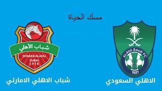 مباراة الأهلي السعودي وشباب الأهلي دبي مباشر 26-09-2020 والقنوات ضمن دوري أبطال آسيا